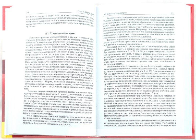 Иллюстрация 1 из 6 для Теория государства и права. Учебник - Малько, Липинский, Березовский, Мусаткина   Лабиринт - книги. Источник: Лабиринт