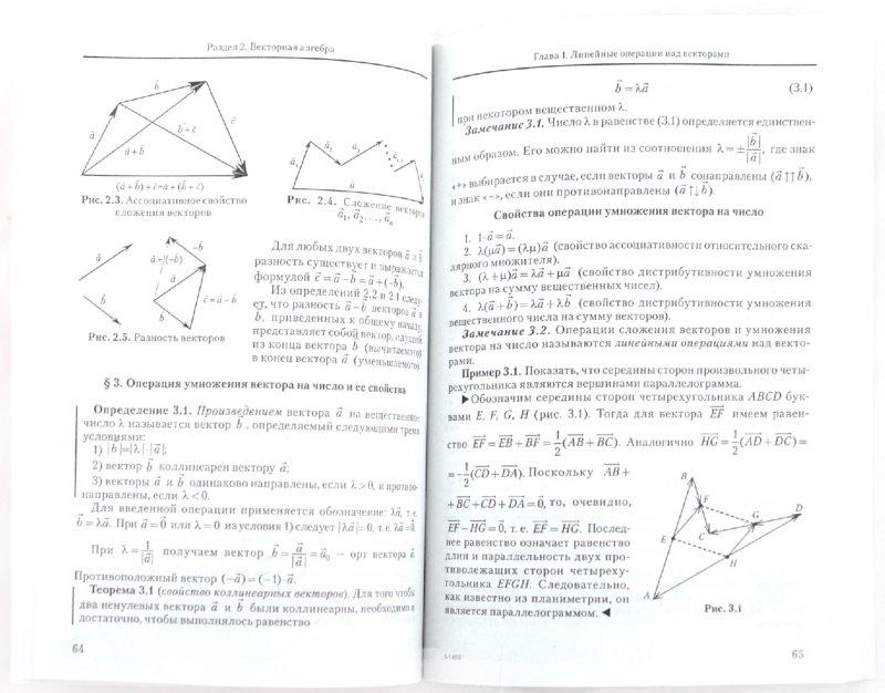 Иллюстрация 1 из 16 для Линейная алгебра и аналитическая геометрия. Опорный конспект. Учебное пособие - Антонов, Лагунова, Лобкова | Лабиринт - книги. Источник: Лабиринт