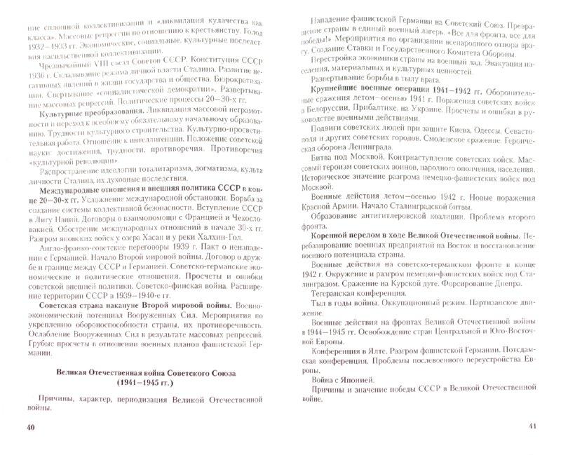 Иллюстрация 1 из 5 для Сборник материалов для абитуриентов МГЮА имени О.Е.Кутафина | Лабиринт - книги. Источник: Лабиринт