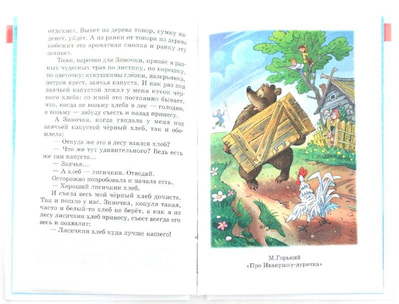 Иллюстрация 1 из 46 для Хрестоматия. 1 класс. Произведения школьной программы - Александрова, Бианки, Берестов | Лабиринт - книги. Источник: Лабиринт