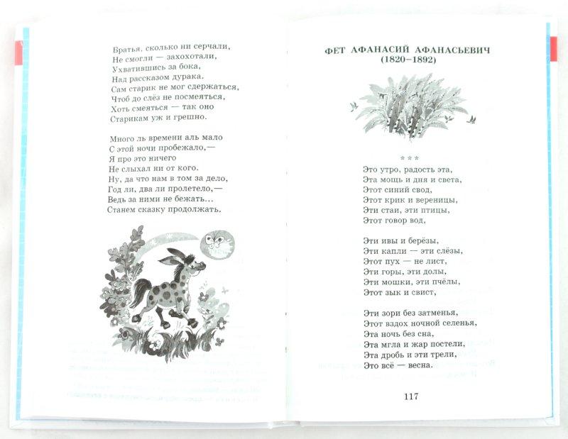 Иллюстрация 1 из 24 для Хрестоматия. 3-4 классы. Произведения школьной программы - Толстой, Чехов, Пришвин | Лабиринт - книги. Источник: Лабиринт