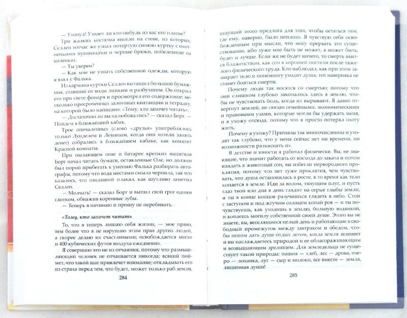 Иллюстрация 1 из 43 для Собрание сочинений в 5 томах - Август Стриндберг | Лабиринт - книги. Источник: Лабиринт