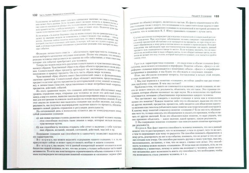 Иллюстрация 1 из 12 для Основы психологии. Курс лекций - Вячеслав Иванников | Лабиринт - книги. Источник: Лабиринт