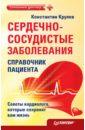 Крулев Константин Сердечно-сосудистые заболевания. Справочник пациента blouse 0800701 23