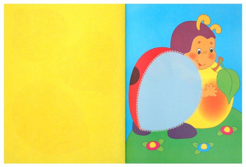 Иллюстрация 1 из 24 для Аппликация. Нарядная бабочка | Лабиринт - книги. Источник: Лабиринт