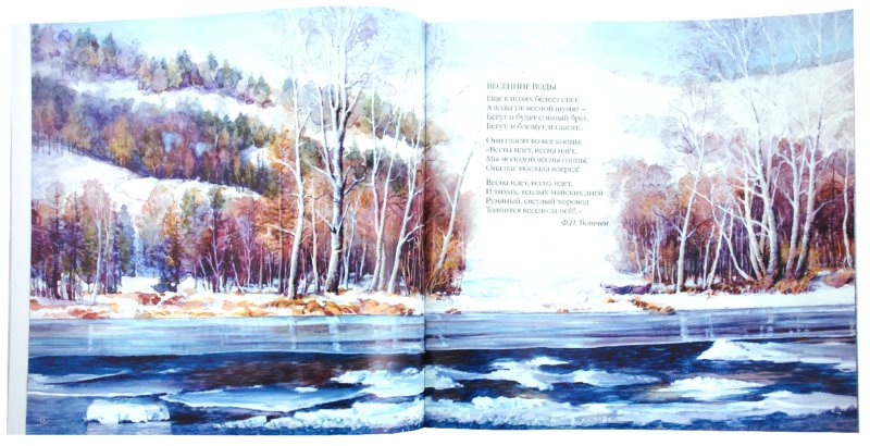 Иллюстрация 1 из 31 для Весенние стихи   Лабиринт - книги. Источник: Лабиринт