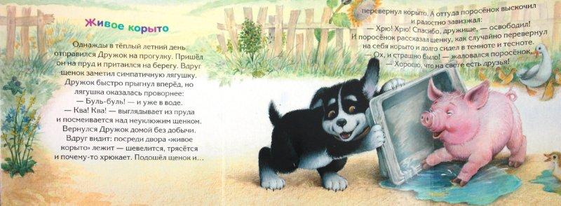Иллюстрация 1 из 25 для Забавные истории про дружбу - Елена Янушко | Лабиринт - книги. Источник: Лабиринт