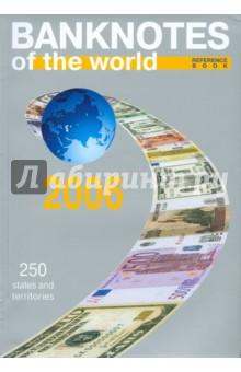 Банкноты стран мира. Денежное обращение, 2006 год