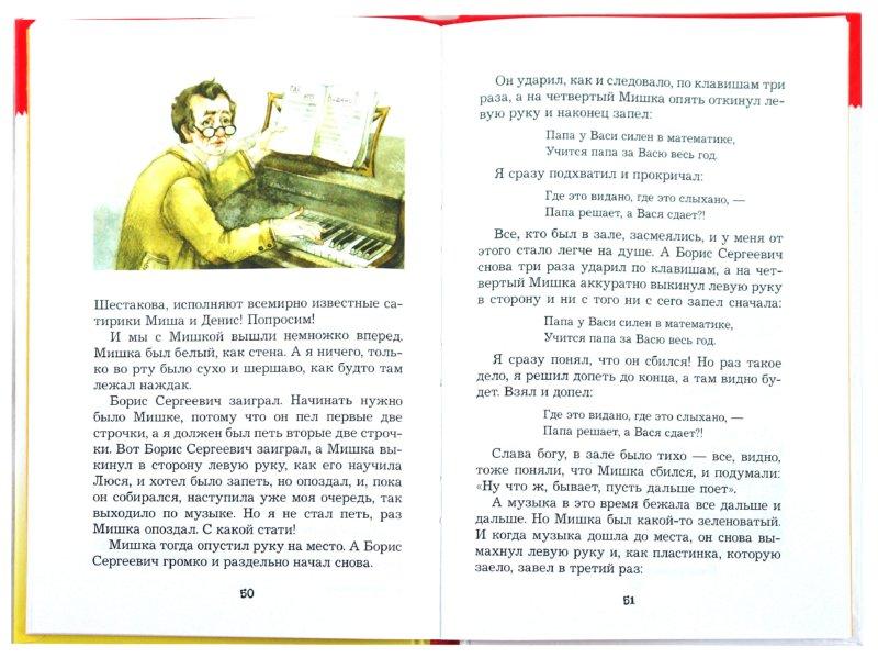 Иллюстрация 1 из 11 для Денискины секреты - Виктор Драгунский | Лабиринт - книги. Источник: Лабиринт