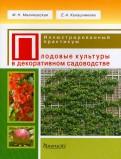 Плодовые культуры в декоративном садоводстве. Иллюстрированный практикум