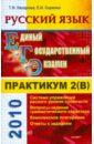 Обложка Практикум по русскому языку: подготовка к выполнению части 2(В)