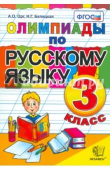 Олимпиады по русскому языку. 3 класс. ФГОС