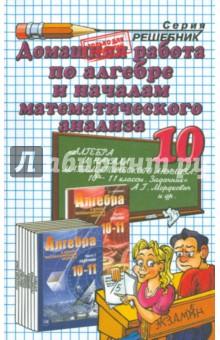 "Домашняя работа по алгебре за 10 кл. к уч. А.Г. Мордковича и др. ""Алгебра и нач. математич. анализа"""