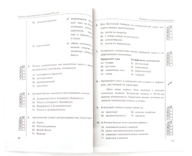 Тесты по географии россии 8 класс