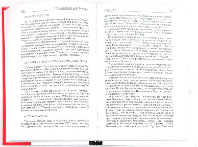 Иллюстрация 1 из 33 для Русь и Рим. Славяно-тюркское завоевание мира. Египет - Носовский, Фоменко | Лабиринт - книги. Источник: Лабиринт