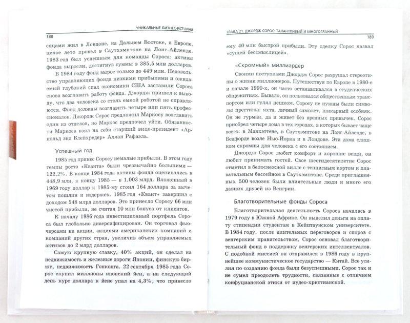 Иллюстрация 1 из 5 для Уникальные бизнес-истории - Артур Инджиев   Лабиринт - книги. Источник: Лабиринт