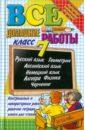 Воронцова Е. М., Лаппо Лев Дмитриевич, Ивашова О. Д., Надточей Н. О. Все домашние работы за 7 класс