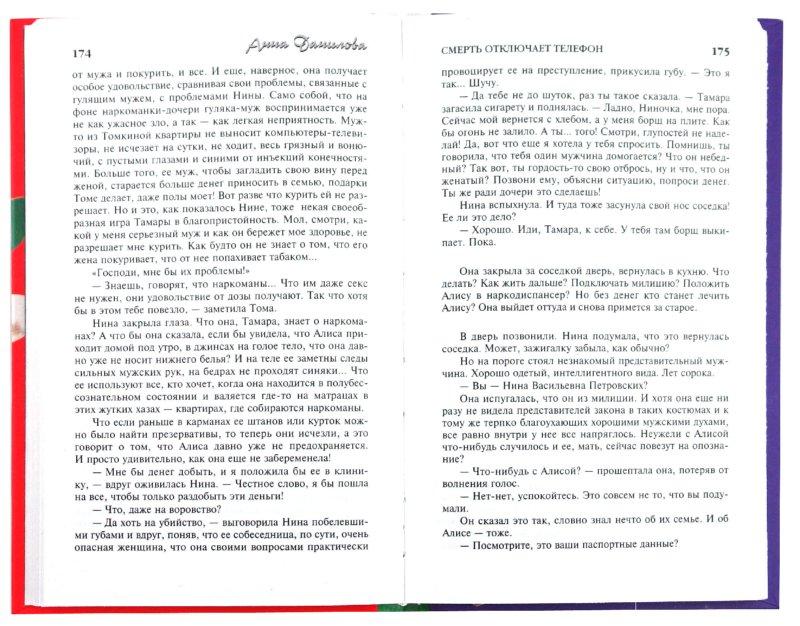 Иллюстрация 1 из 6 для Девять жизней Греты - Анна Данилова | Лабиринт - книги. Источник: Лабиринт