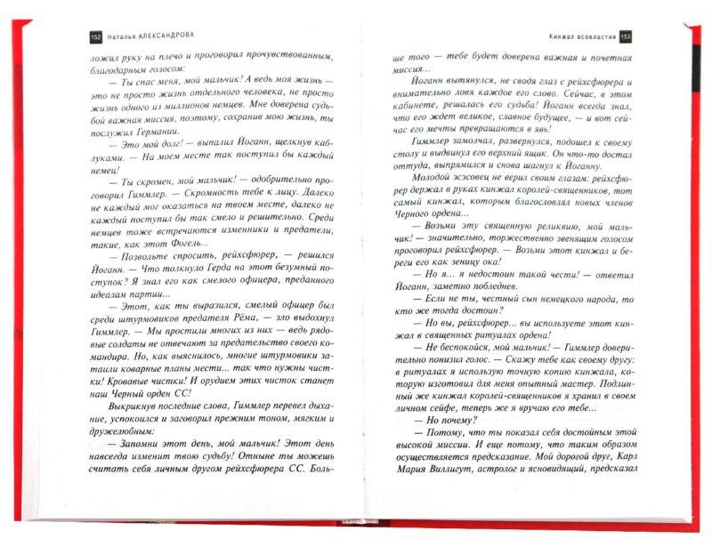 Иллюстрация 1 из 9 для Кинжал всевластия - Наталья Александрова   Лабиринт - книги. Источник: Лабиринт