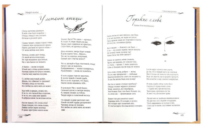 Иллюстрация 1 из 21 для Лучшие стихотворения. Избранная проза - Эдуард Асадов | Лабиринт - книги. Источник: Лабиринт