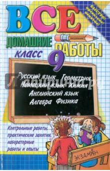 Все домашние работы за 9 класс: Учебно-практическое пособие