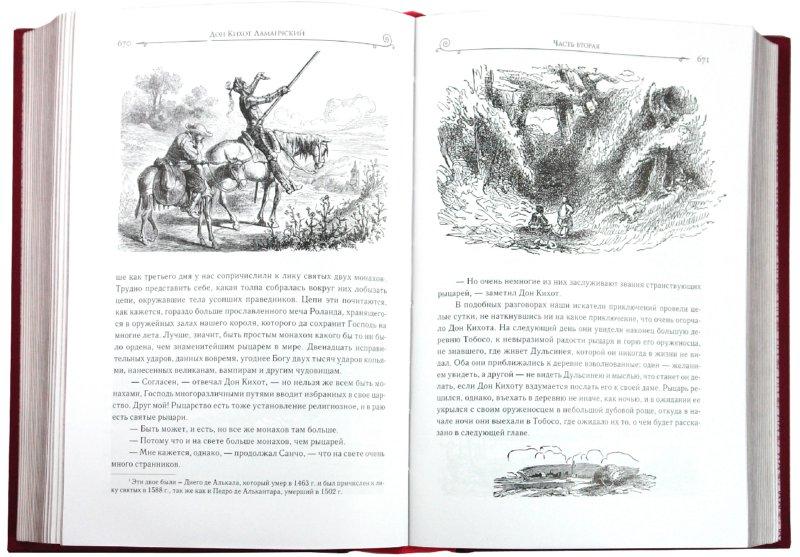 Иллюстрация 1 из 49 для Дон Кихот - Мигель Сервантес | Лабиринт - книги. Источник: Лабиринт