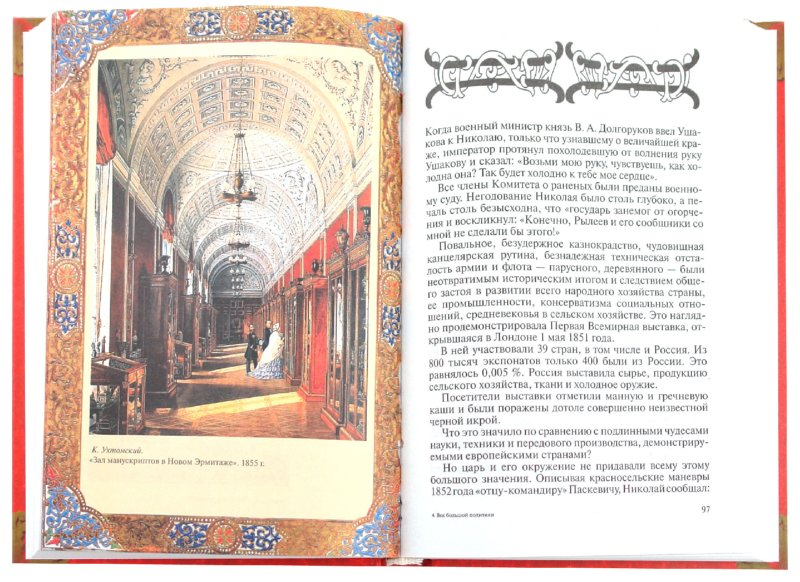 Иллюстрация 1 из 5 для Век большой политики: Николай I, его сын Александр II, его внук Александр III - Вольдемар Балязин   Лабиринт - книги. Источник: Лабиринт