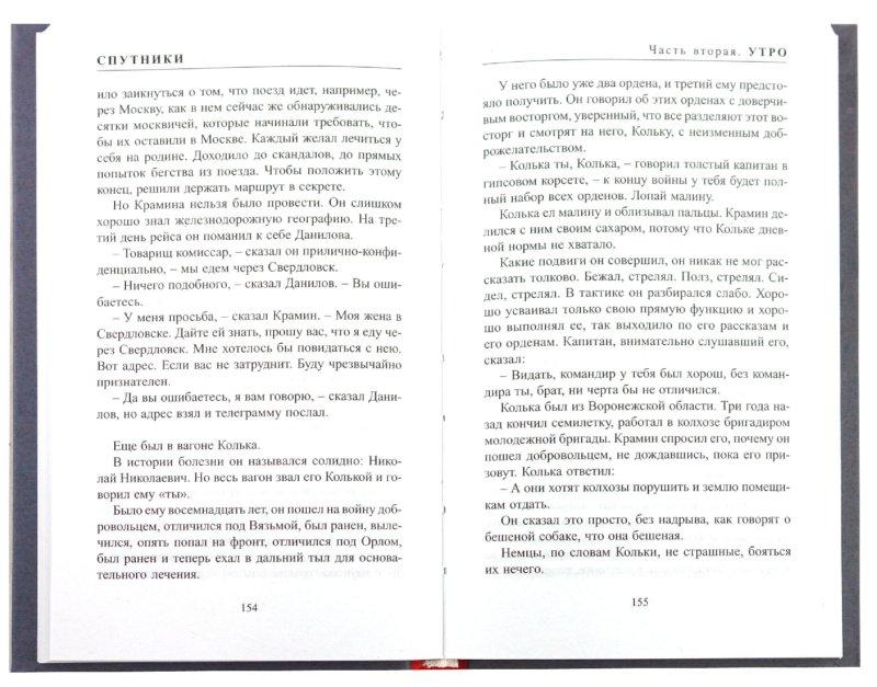 Иллюстрация 1 из 6 для Спутники - Вера Панова | Лабиринт - книги. Источник: Лабиринт