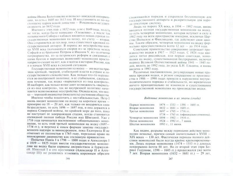 Иллюстрация 1 из 16 для Похлебкин В.В. Подарочный комплект из 6 книг - Вильям Похлебкин | Лабиринт - книги. Источник: Лабиринт