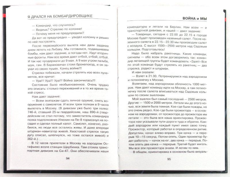 Иллюстрация 1 из 22 для Я дрался на бомбардировщике - Артем Драбкин | Лабиринт - книги. Источник: Лабиринт