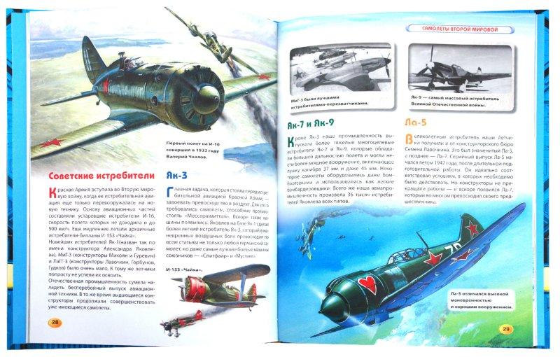 Иллюстрация 1 из 13 для Самолеты - Виктор Бакурский | Лабиринт - книги. Источник: Лабиринт
