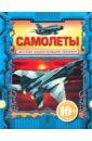 Бакурский Виктор Александрович Самолеты