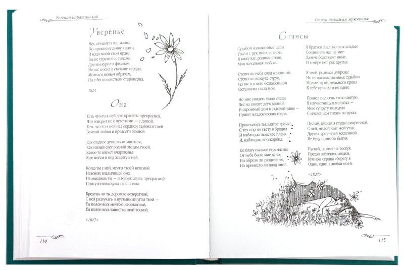 Иллюстрация 1 из 11 для Стихи любимым мужчинам   Лабиринт - книги. Источник: Лабиринт