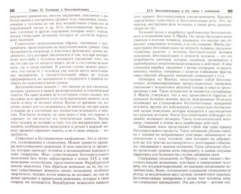 Иллюстрация 1 из 13 для Психология. Учебник - Роберт Немов | Лабиринт - книги. Источник: Лабиринт
