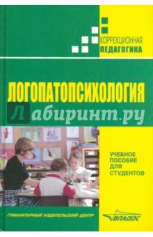 Логопатопсихология