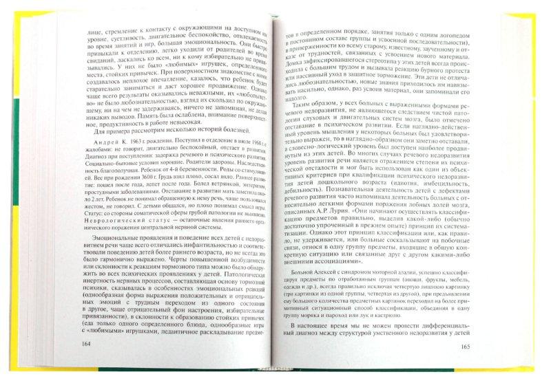 Иллюстрация 1 из 16 для Логопатопсихология - Лалаева, Шаховская   Лабиринт - книги. Источник: Лабиринт