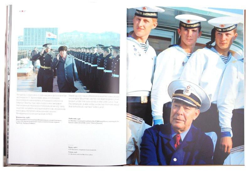 Иллюстрация 1 из 24 для Генсек и фотограф. К 100 летнему юбилею Л.И.Брежнева - Феликс Медведев | Лабиринт - книги. Источник: Лабиринт