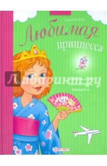 Удивительное путешествие принцессы