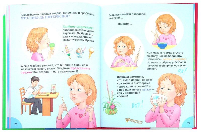 Иллюстрация 1 из 5 для Удивительное путешествие принцессы - Анжела Берлова | Лабиринт - книги. Источник: Лабиринт
