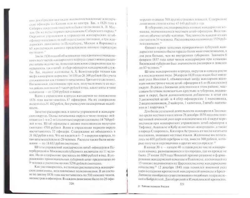 Иллюстрация 1 из 4 для Тайная полиция России: 1825-1855 гг. - Андрей Чукарев | Лабиринт - книги. Источник: Лабиринт