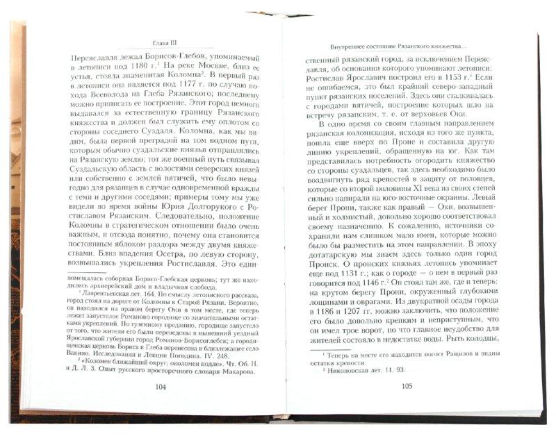 Иллюстрация 1 из 9 для История Рязанского княжества - Дмитрий Иловайский | Лабиринт - книги. Источник: Лабиринт