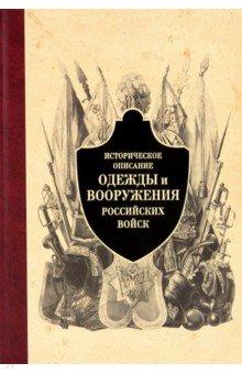 Историческое описание одежды и вооружения российских войск. Часть 4 сефер хелкас бинямин часть i