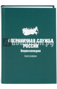 Пограничная служба России. Энциклопедия. Биографии