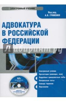 Адвокатура в РФ (CDpc) модерн cdpc