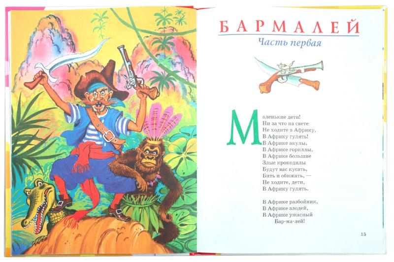 Иллюстрация 1 из 14 для Сказки - Корней Чуковский | Лабиринт - книги. Источник: Лабиринт