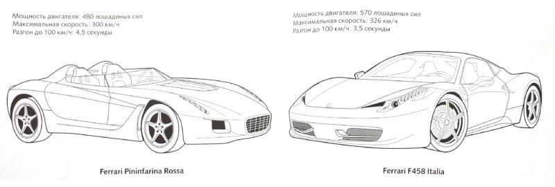 Иллюстрация 1 из 22 для Автомобили мира. Ferrari   Лабиринт - книги. Источник: Лабиринт