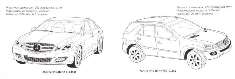 Иллюстрация 1 из 12 для Автомобили мира: MERCEDES | Лабиринт - книги. Источник: Лабиринт