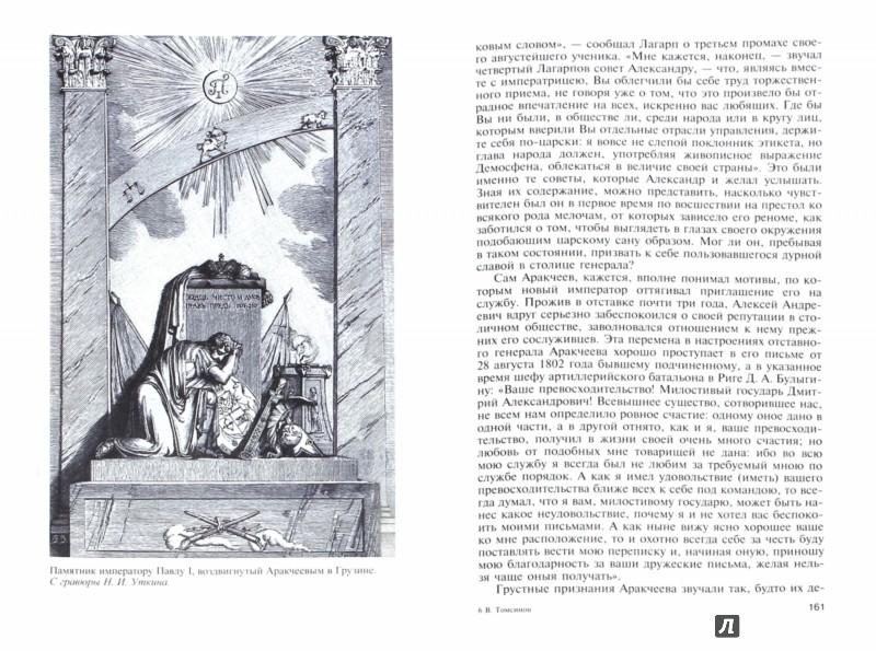 Иллюстрация 1 из 33 для Аракчеев - Владимир Томсинов | Лабиринт - книги. Источник: Лабиринт
