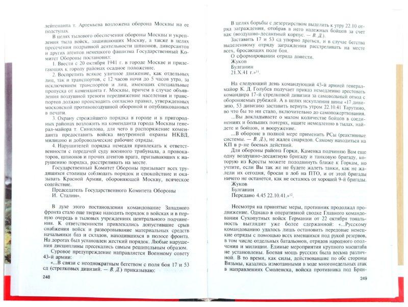 Иллюстрация 1 из 8 для Жуков - Владимир Дайнес | Лабиринт - книги. Источник: Лабиринт