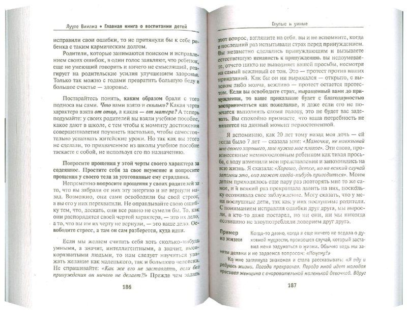 Иллюстрация 1 из 2 для Главная книга о воспитании детей или о том, как помочь своему ребенку стать счастливым - Лууле Виилма | Лабиринт - книги. Источник: Лабиринт